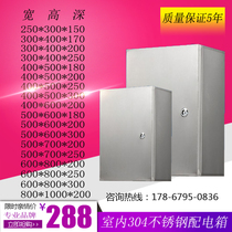 304 Stainless steel distribution box indoor control cabinet Electronic Control Box Foundation box electrical Box 500 600 200 custom-made