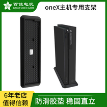 XBOX ONE X host stand vertical bracket upright bracket