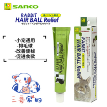 Sango familys Japanese high SANKO papaya enzymatic hair paste 50g rabbit-like hair paste to help drain hair