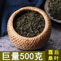 (one pound) frost after Mulberry Ye Changan mulberry leaves Sangnia Autumn Winter silkworm leaves authentic send elders