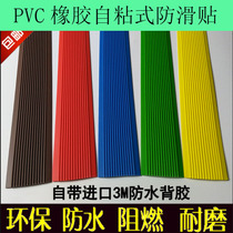 Staircase anti-slip strip rubber edge crimping PVC Kindergarten Floor Corner Wrapping corner Step Self-adhesive