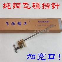 Flying Seiko fly-block pin copper seat titanium alloy needle decoupling gear fishing gear fish off fish remover fish remover