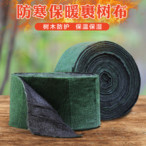 Wrapped Tree cloth tree cold belt anti-freezing cloth protection tree treasure nonwovens horticultural green plant protection warm trees Winter bag tree cotton