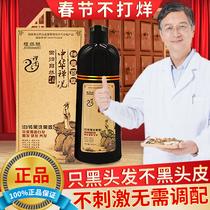 Китайский Zen мыть официальный сайт Plant Natural гламур от белого до Черного подлинный мыть черный растительный шампунь краска для волос чистый натуральный Chan цикада