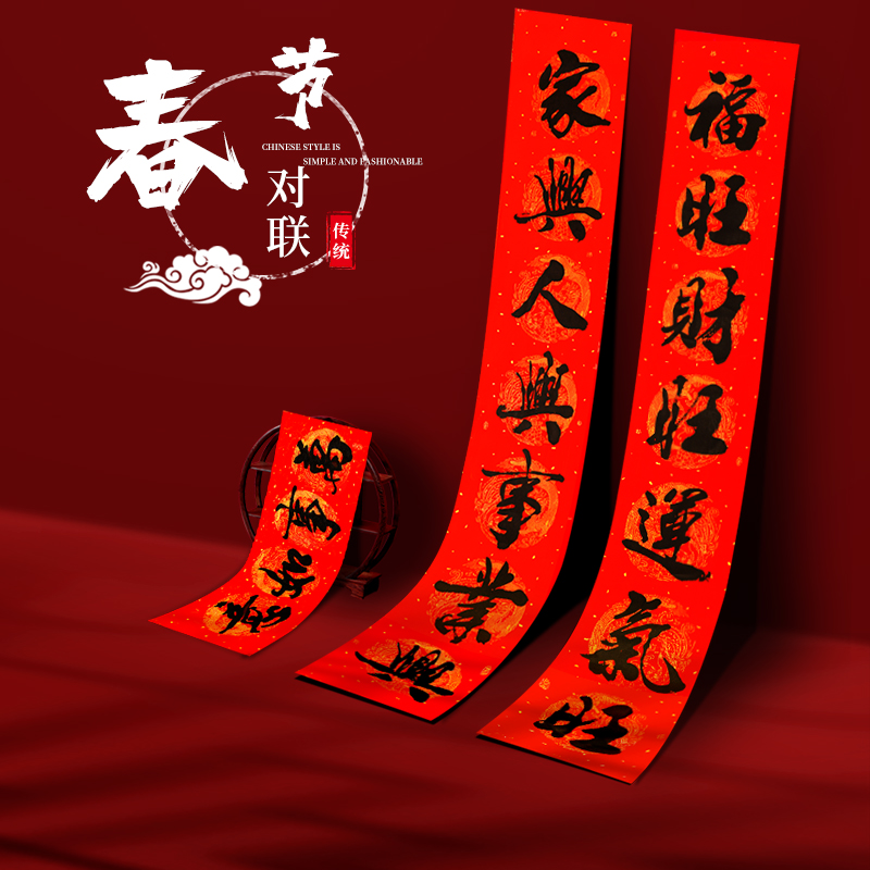 For the United Spring Festival home 2021 Niu New Year decoration arrangement of the New Year goods Spring Festival Hanging United Fu word door sticker