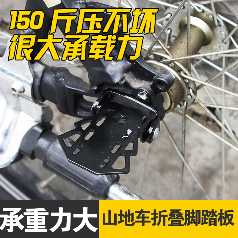 Fast dismantling mountain bike folding bicycle backseat pedal riding equipment accessories bicycle pedal stand