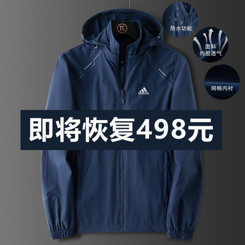 Adidast soft shell single-layer assault jacket mens spring summer thin coat wind-proof waterproof outdoor climbing suit female