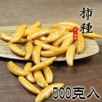 柿子种米果 日剧柿种 柿籽花生KTV酒吧休闲零食500克