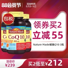 Nature Made Tianweimei Coq10 Soft Capsule 3 Bottles of Heart High Concentration Coq10-10
