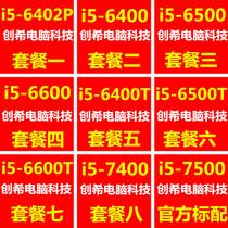Intel Core i5 6400 6500 6600T 6402P i5 7400 7500 four-core 1151-pin CPU