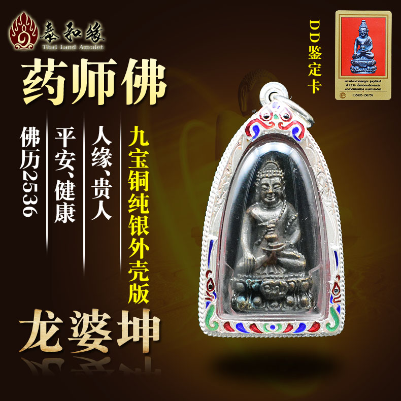 Thai Buddhist original temple LongPokun 2536 Pharmacist Buddha healthy access to safe and noble popularity