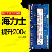 SK Hynix Hynix DDR3 1600 4G notebook memory low voltage fully compatible with the three generation DDR3L