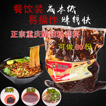 Authentic Chongqing fragrance pour you sour and spicy powder seasoning 5 Jin Sour and spicy Foundation Formula commercial Open shop trial seasoning