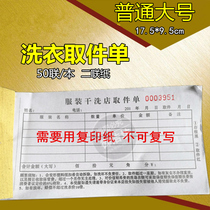 Dry Cleaning Shop Special clothing pickup single receipt thin laundry bill pickup voucher two-linked invoice 50