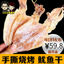 Barbecue squid dried A4 hand rip mustard squid dried 500 grams ktv bar microwave dried fish dry seafood dried goods