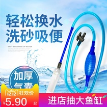 Fish Tank Water Converter siphon converter pipe pumping scrub suction toilet manual cleaning tool non-pumping pump