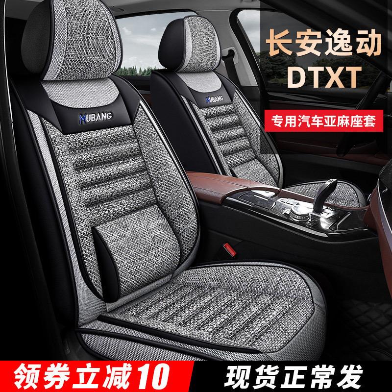 2020 Changan Run DTXT специальный автомобиль сиденье набор run-run plus четыре сезона универсальный подушка все включено сидения набор