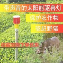 Solar energy lamp against wild boar horn with sound scare wild boar artifact night outdoor sound drive wild beast burst flash field