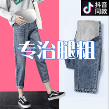 Pregnant women wear fashionable jeans on the outside, trendy mom's spring and autumn straight tube, Dad's pants in autumn and winter, plush and loose