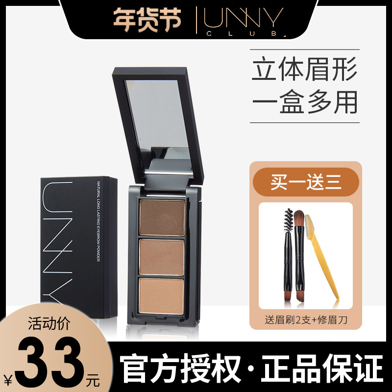 unny eyebrow powder female waterproof natural three-color eyebrow pen nose shadow highlight three-in-one repair waterproof brand counters