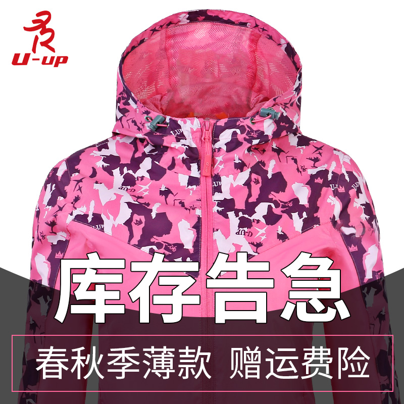 [The second half price] Jacket women spring and autumn thin section printed windbreaker waterproof sports single layer jacket male