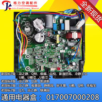 Applicable to the variable frequency board of the external air conditioner cool static kadis Q difu jing yuan electric box 017007000208