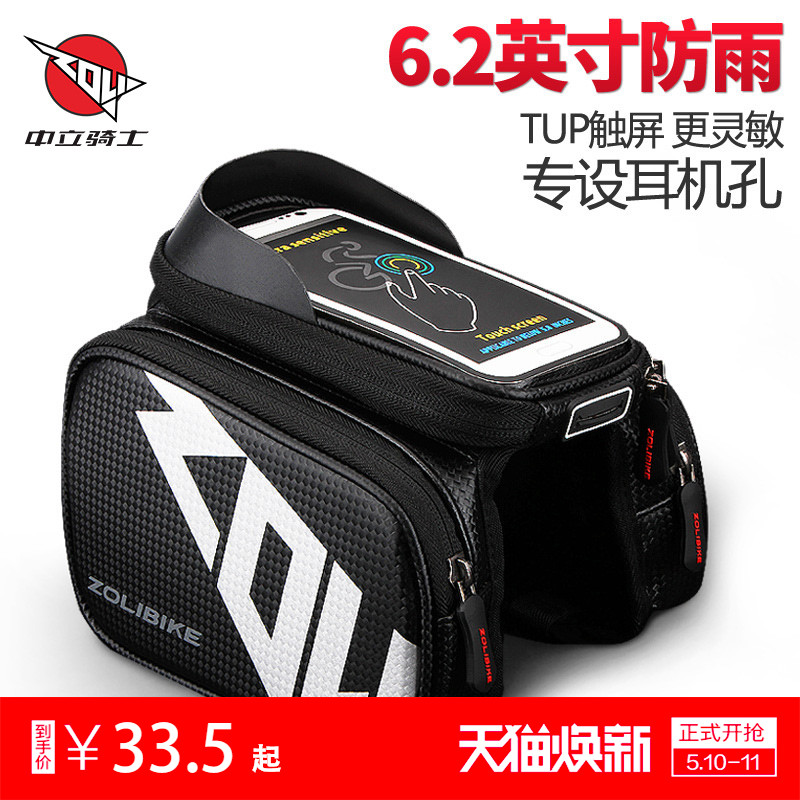 Hard shell touch screen neutral mountain bike bag bicycle bag front beam bag upper tube waterproof saddle bag riding equipment accessories