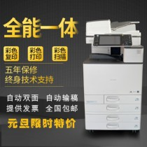 Ricoh MPC33005503 large network monochrome color A3 laser office commercial printing and copying machine