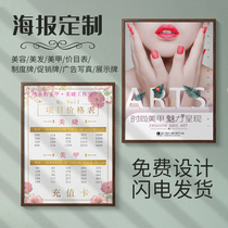 Beauty price list wall poster custom print spray-painting cloth production advertising design custom photo printing.