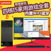 Lenovo desktop computer Wyatt 3060 Quad I5 home office full set of 5060 Tianyi I3 game console