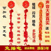 (no plug-in) simulation electronic firecrackers with a battery ring flashing Spring Festival wedding and the opening of electronic firecrackers