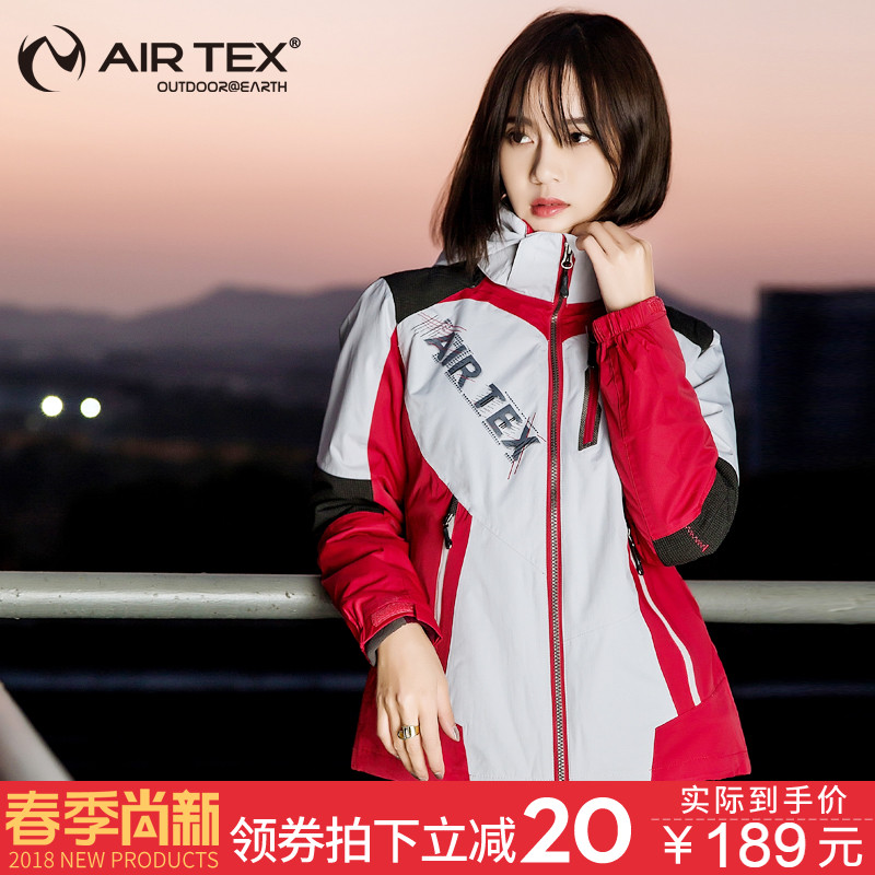 AIRTEX Yate waterproof and windproof fleece three-in-one jacket breathable mountaineering suit winter ladies two-piece jacket