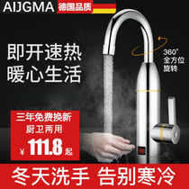 Electric faucet that hot Mei Mei into the water to speed up the water heater kitchen bathroom small home