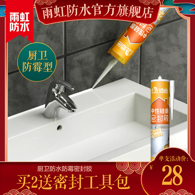 Oriental rain rainbow glass glue kitchen waterproof glue anti-mold resistance to high temperature strong transparent toilet bathroom sealant