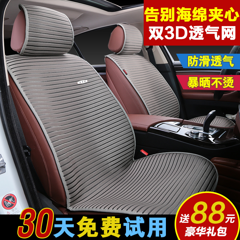 Untied automobile cushion summer air cushion ventilation summer ice silk cushion Xuan Yisheng Four Seasons General cushion