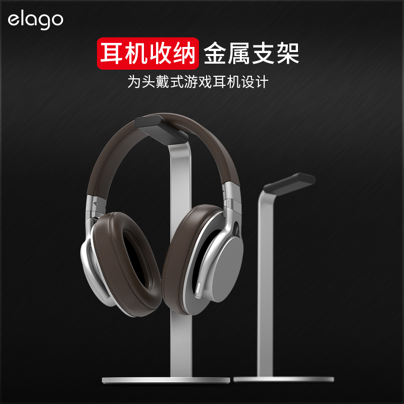 Korea elago Headphone Head Stand Aluminum Headphone Stand Metal Hanging Game Headphone Stand