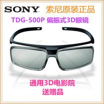 Sony Sony original Authentic tdg-500p polarized 3D glasses x9000c w950b Universal 3D Cinema