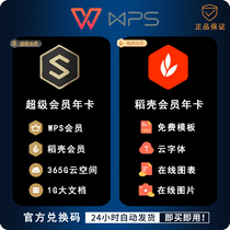 WPS Super Member years Card rice husk children years Card official exchange code massive template online chart cloud font
