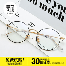 Radiation protection glasses prevent blu-ray man without degree flat flat light female mobile computer restoring ancient ways round box myopic eyes