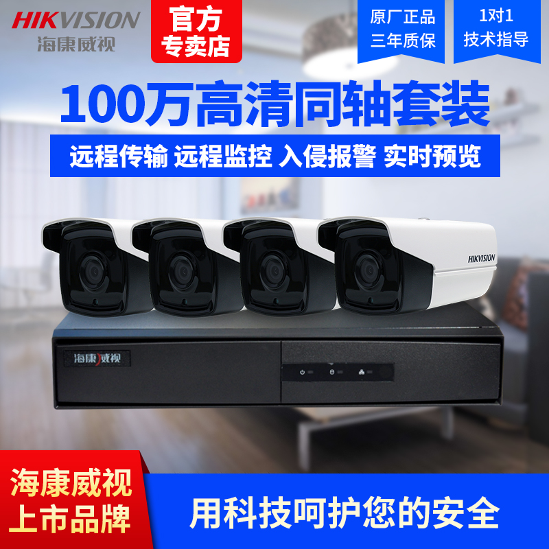 Hikvision surveillance equipment set 2 4 8 road 720P million HD coaxial infrared set home set