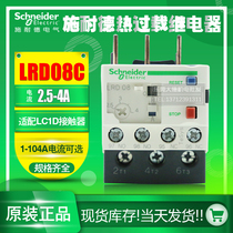 Original Schneider thermal relay overload protection LRD08C LRD07C06C current 2 5~4A spot