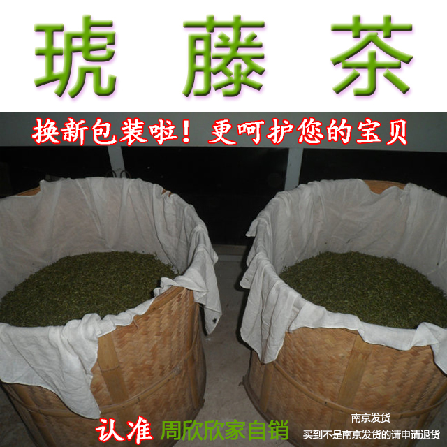 Zhou Xinxin's Amber Teng Tea is newly listed, self-produced, self-marketed and shipped from its original place of origin.