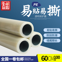 Stainless steel protective Film PE film wide 60cm protective film self-mucosal home appliance protective film Patch film nationwide