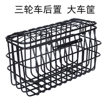 Electric car tricycle rear cart basket with cover plus coarse storage basket Box Basket electric car cart