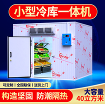 Ai Hao Si cold storage full set of equipment Small refrigeration unit one machine Fruit and vegetable refrigeration fresh storage Fresh freezer