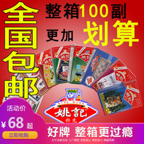 100 pairs of whole box Yao remember poker card card thick fishing cheap wholesale big word creative thickening poker