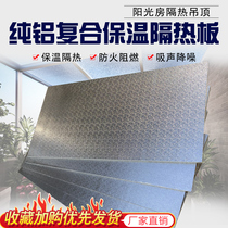 Roof greenhouse glass roof insulation thickened aluminum foil polyurethane insulation board indoor suspended ceiling equipment refrigeration storage materials