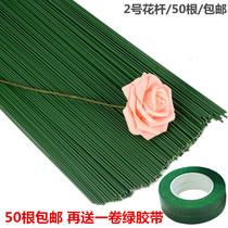 Handcrafted flower pole Kawasaki rose green fake flower pole green pole handmade material flower pole No. 2 flower pole wire