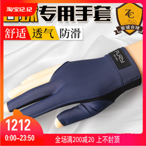 Genuine fury billiard gloves three finger special gloves men and women left and right fingers finger playing table supplies accessories