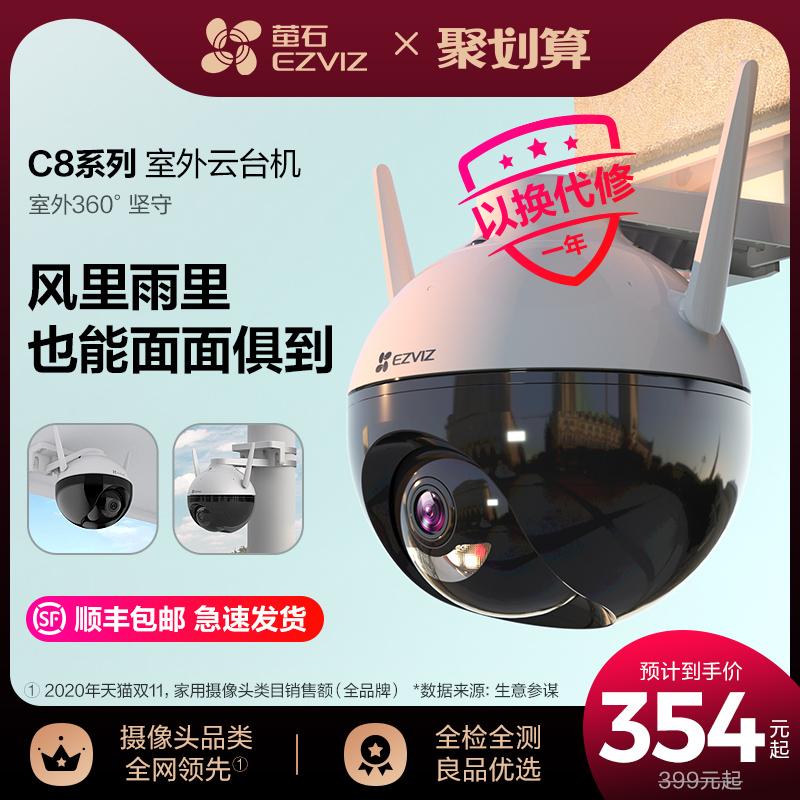 Fluorite C8C outdoor 360-degree wireless network smart cloud surveillance camera home remote mobile phone night vision